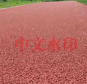 红色开级配沥青OGFC透水路面